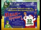 Новогодние представления для детей 2012-2013