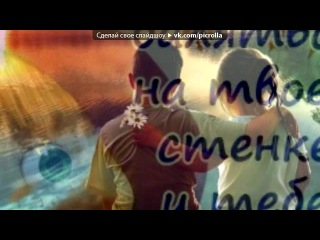�� ���� ����� ��� ������ ♥�������   - �� ��� ���������,�� ��� ����..����� ������� �������! . Picrolla