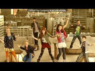 «Shake It Up!(2 �����)» ��� ������ Selena Gomez  - Shake It Up (OST ������������ ���������).
