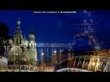 «Ночной Санкт - Петербург.» под музыку Моцарт - Лунная соната. Picrolla